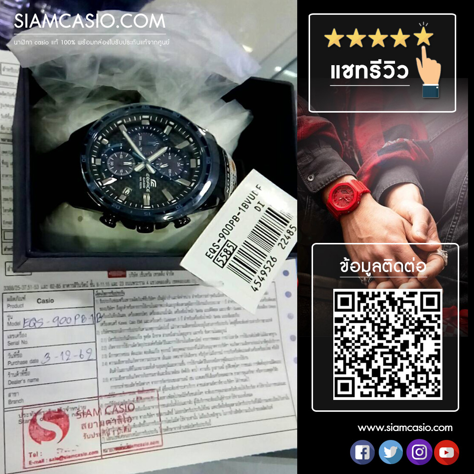 reviews-siamcasio